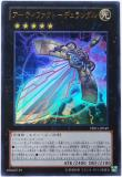 PRIO-JP049 Artifact - Durandal