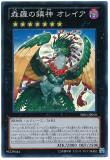 PRIO-JP050 Shinra Tranquil God, Oreia