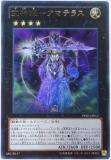 PRIO-JP052 War God Princess - Amaterasu