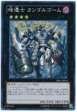 PRIO-JP054 Kangorgorm, the Darkness-Crossing Warrior