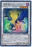 PRIO-JP055 Phonon Dragon the Wave-Motion Dragon