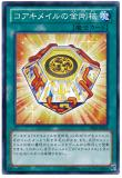PRIO-JP065 Core-Chimail Diamond Core