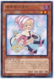 PRIO-JP081 Gagaga Sister
