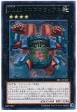 PRIO-JP082 No.55 Gogogo Goliath