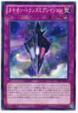 PRIO-JP087 Tachyon Transmigration
