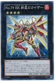 PRIO-JP089 No.79 Burning Knuckler Nova Kaiser