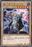 REDU-JP001 Trans, the Magical Swordsman
