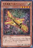 REDU-JP011 OOPArts Golden Shuttle