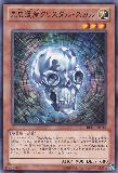 REDU-JP013 OOPArts Crystal Skull