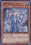 REDU-JP015 Magical Scrivener, Batel