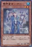 REDU-JP015 Magical Scrivener, Batel