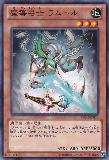 REDU-JP0(??) Magical Archer, Lamour