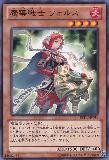 REDU-JP018 Magical Warrior, Pholus