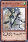 REDU-JP019 Magical Swordsman, Shario