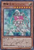 REDU-JP020 Magical Priestess, Junon