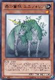 REDU-JP031 Uniforia, Sacred Beast of the Forest