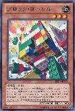 REDU-JP035 Block Golem