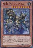 REDU-JP038 Earth Spirit God Grand Soil