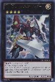 REDU-JP041 Heroic Champion Excalibur