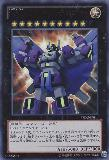 REDU-JP044 Super Dimensional Robo Galaxy Destroyer