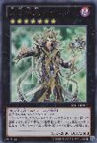 REDU-JP045 Magical Hierophant, Hairon
