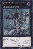 REDU-JP045 Magical Hierophant, Hairon