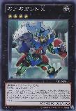 REDU-JP046 Gear-Gigant Cross