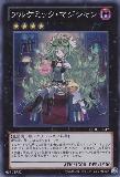 REDU-JP047 Alchemic Magician