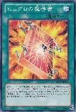 REDU-JP058 Hygromanteia Book of Magic