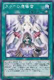 REDU-JP059 Necronomicon Book of Magic
