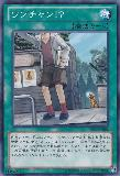 REDU-JP062 Wan-Chan!? <br /><br /> <i>The name of this card is a pun. The Japanese 'Wan' is an onomatopoeia for the barking of a dog as well as the English 'One'. Also, 'Wan-Chan' is an alternate phrase for dog, almost used like 'Doggie' in English.