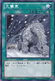 REDU-JP065 Extreme Coldness