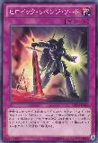 REDU-JP068 Heroic Revenge Sword