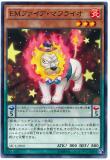 SECE-JP001 Entermate Fire Mufflion