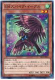 SECE-JP004 Entermate Spike Eagle