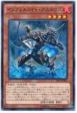SECE-JP015 Infernoid Astaroth