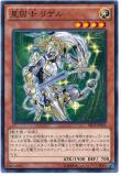 SECE-JP025 Satellarknight Rigel
