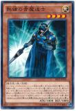 SECE-JP032 Skilled Blue Magician