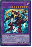 SECE-JP045 Rune-Eyes Pendulum Dragon