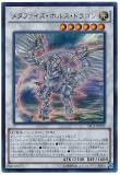 SECE-JP049 Metaphys Horus Dragon