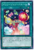 SECE-JP053 Illusion Baloon