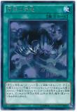 SECE-JP061 Grudge of the Monarchs