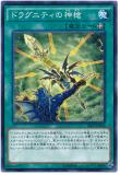 SECE-JP062 Dragunity Spear of Destiny