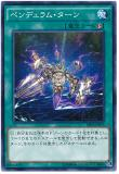 SECE-JP065 Pendulum Turn