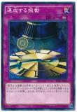 SECE-JP079 Oscillating Vibration