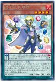 SECE-JP082 Crystal Protector