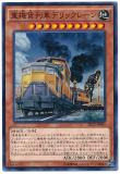 SECE-JP085 Heavy Freight Train Derricrane