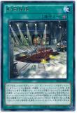 SECE-JP087 Revolving Switchyard