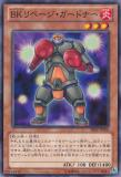 SHSP-JP006 Burning Knuckler Levage Guardna