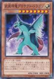 SHSP-JP012 Armed God Dragon - Protect Dragon